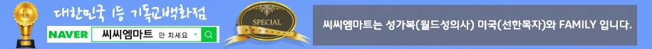 대한민국1등 기독교백화점